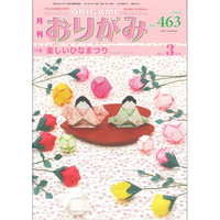 月刊おりがみ463号(2014.3)