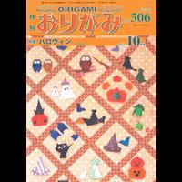 月刊おりがみ506号(10月号)