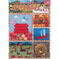 月刊おりがみ423号(20010.11月号)