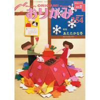 月刊おりがみ354号(2005.2月号)