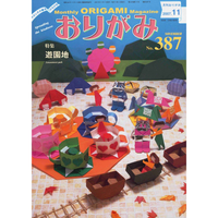 月刊おりがみ387号(2007.11月号)