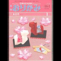 月刊おりがみ461号(2014.1)
