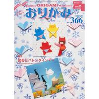 月刊おりがみ366号(2006.2月号)