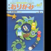 月刊おりがみ467号(2014.7月号)