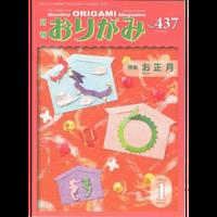 月刊おりがみ437号(2012.1)
