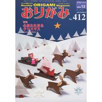 月刊おりがみ412号(2009.12月号)