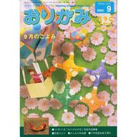 月刊おりがみ325号(2002.09月号)