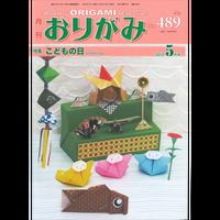 月刊おりがみ489号(2016.5月号)