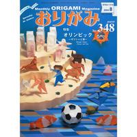 月刊おりがみ348号(2004.8月号)