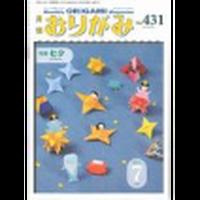 月刊おりがみ431号(2011.7)