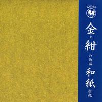 金箔折紙15cm(紺)