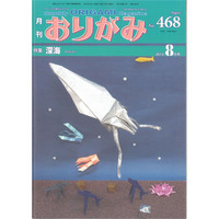 月刊おりがみ468号(2014.8月号)
