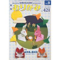 月刊おりがみ421号(20010.9月号)