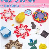 月刊おりがみ498号(2月号)