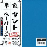 単色タントペーパー No.25 青 15㎝