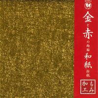 もみ金箔両面和紙15cm(赤)