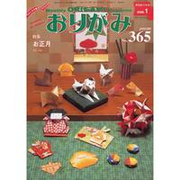 月刊おりがみ365号(2006.1月号)