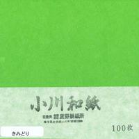 小川和紙No.11 きみどり 15cm