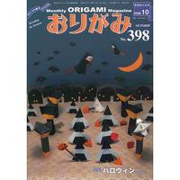 月刊おりがみ398号(2008.10月号)