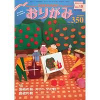 月刊おりがみ350号(2004.10月号)