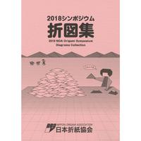 2018シンポジウム折図集