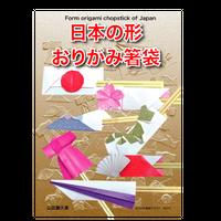 おりがみ箸袋No.10 日本の形おりがみ箸袋