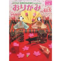 月刊おりがみ415号(20010.3月号)