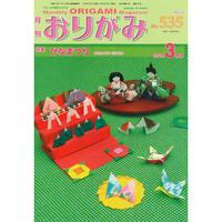 月刊おりがみ535号(2020.3)