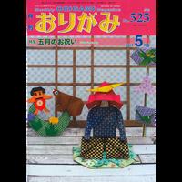 月刊おりがみ525号(2019年5月号)