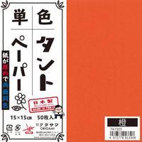 単色タントペーパー No.3 橙 15㎝
