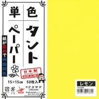 単色タントペーパー No.6 レモン 15㎝