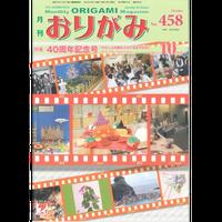 月刊おりがみ458号(2013.10)