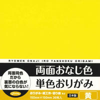両面おなじ色単色おりがみ15㎝ 黄