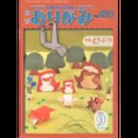 月刊おりがみ433号(2011.9)