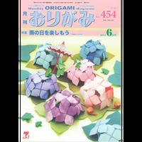 月刊おりがみ454号(2013.6月号)