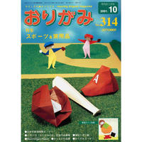 月刊おりがみ314号(2001.10月号)