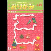 月刊おりがみ449号(2013.1)