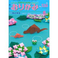 月刊おりがみ526号(2019.6月号)