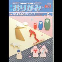 月刊おりがみ462号(2014.2)