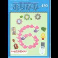 月刊おりがみ430号(2011.6月号)