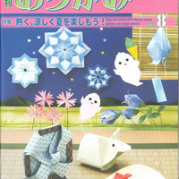月刊おりがみ444号(8月号)