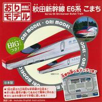 おりモデル 秋田新幹線E6系こまち