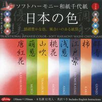 ソフトハーモニー和紙千代紙 日本の色