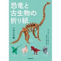 恐竜と古生物の折り紙
