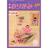 月刊おりがみ429号(2011.5月号)
