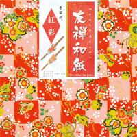 手染め友禅和紙<紅彩>15cm