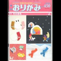 月刊おりがみ450号(2013.2)