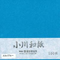 小川和紙No.16スカイブルー 15cm