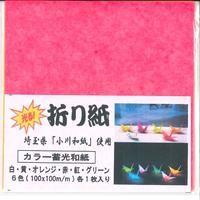 カラー蓄光折り紙10㎝