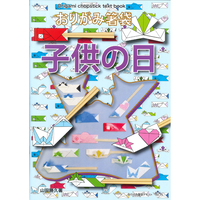 折り紙箸袋No.15 こどもの日